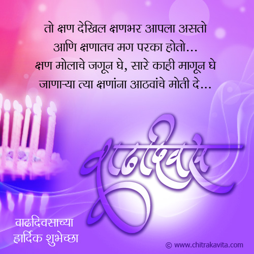 Moment-Of-Joy Marathi Birthday Greeting Card