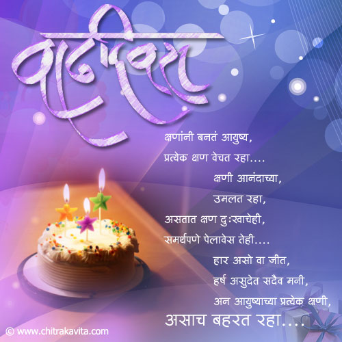 Always-Shine Marathi Birthday Greeting Card