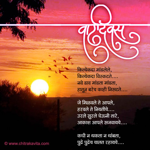 Chalat-Rahayche Marathi Birthday Greeting Card