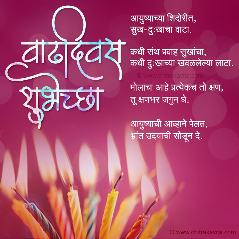 Happy-Birthday Marathi Birthday Greeting Card