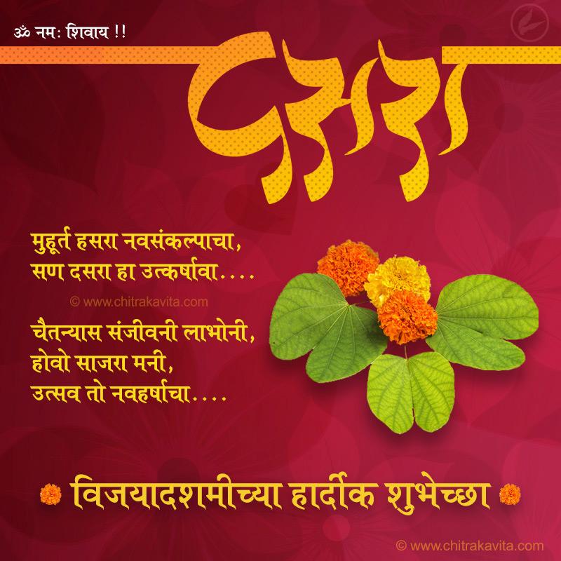 Marathi Kavita - utsav-navharshacha, Marathi Poems, Marathi Chitrakavita
