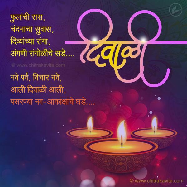 Marathi Kavita, Marathi Poem Aali-Diwali, Marathi Chitrakavita