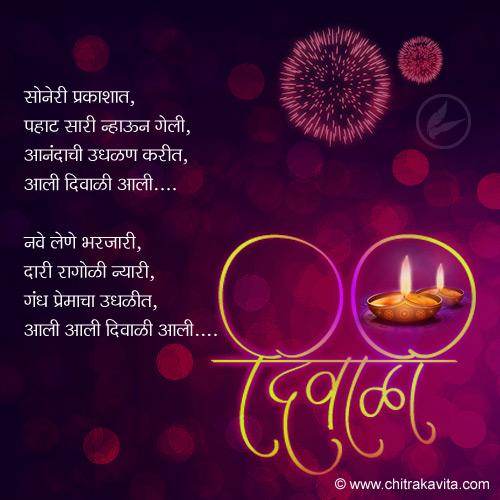 Marathi Kavita, Marathi Poem Aali-Diwali-Aali, Marathi Chitrakavita