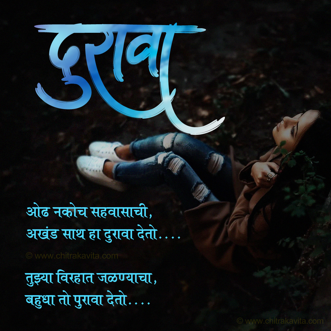 Durava Marathi Sad Greeting Card