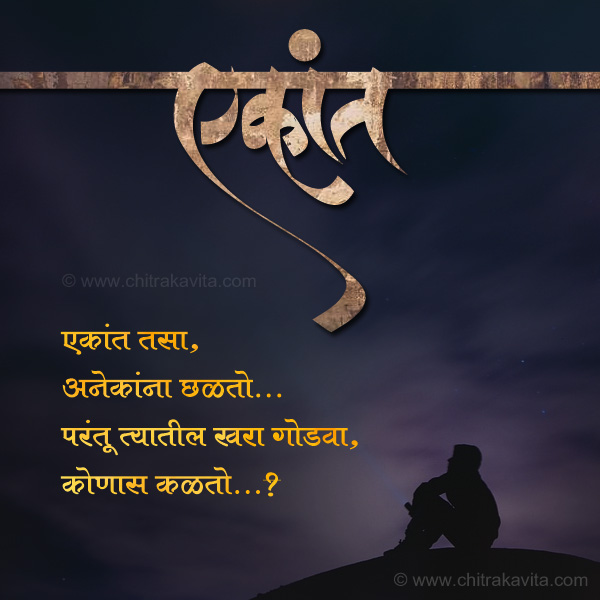 Ekant Marathi Sad Greeting Card