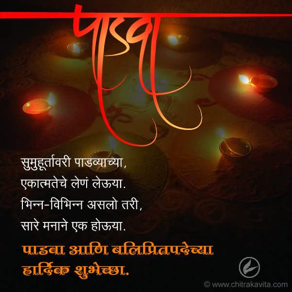 Padva Marathi Diwali Greeting Card