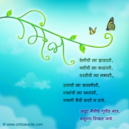 Maitriche-Gupit Marathi Friendship Greeting Card