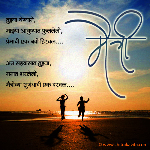Maitrichi-Hirval Marathi Friendship Greeting Card
