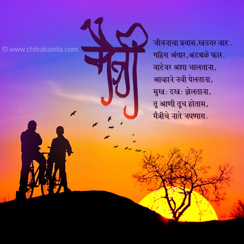 Nat-Maitriche Marathi Friendship Greeting Card