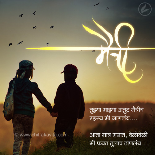 Friendship Marathi Friendship Greeting Card