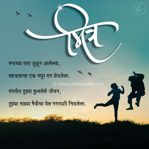 Maitrcha-Vel Marathi Friendship Greeting Card