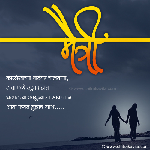 Vadalachya-Vatevar Marathi Friendship Greeting Card