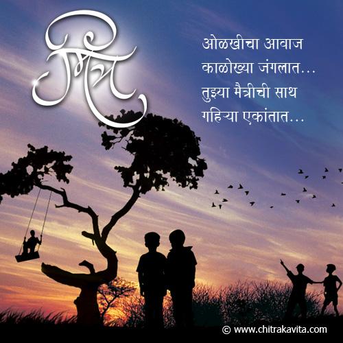Olakhicha-Aavaj Marathi Friendship Greeting Card