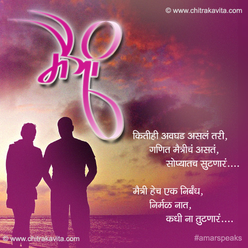 maitrich-ganit Marathi Friendship Greeting Card