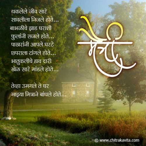 Thaklele-Jiv-Saare Marathi Friendship Greeting Card