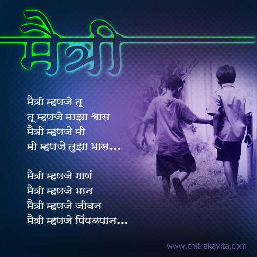 Maitri-Mhanaje Marathi Friendship Greeting Card