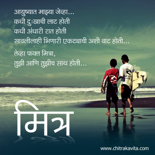 Aayushyat-Majhya Marathi Friendship Greeting Card