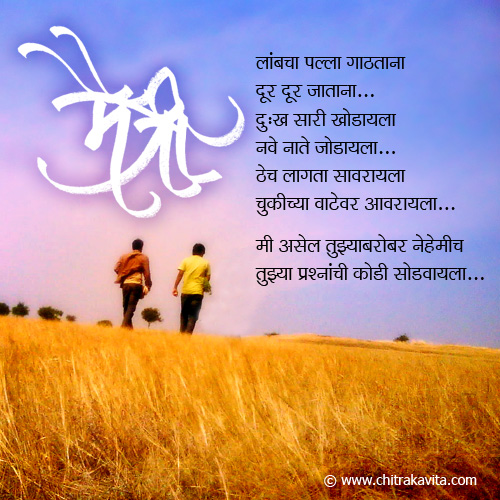 Friedship-Greeting Marathi Friendship Greeting Card