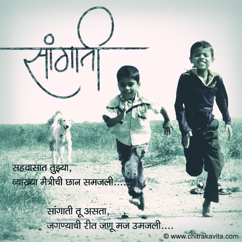 Saangati Marathi Friendship Greeting Card