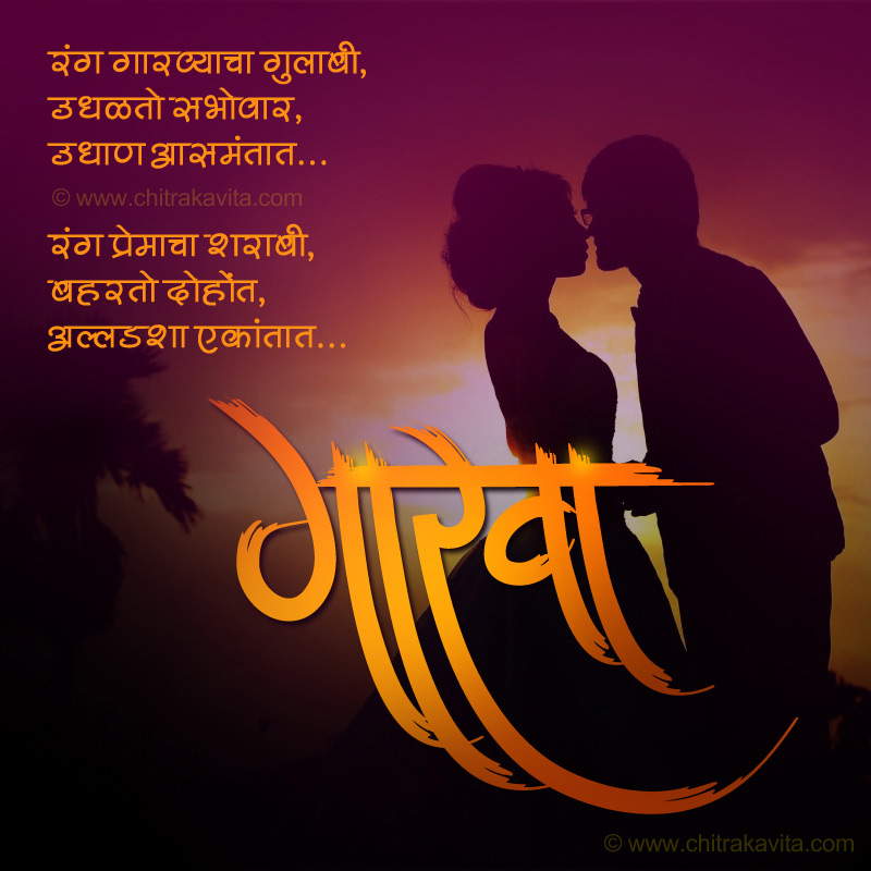 Rang-Gaarvyacha Marathi Love Greeting Card