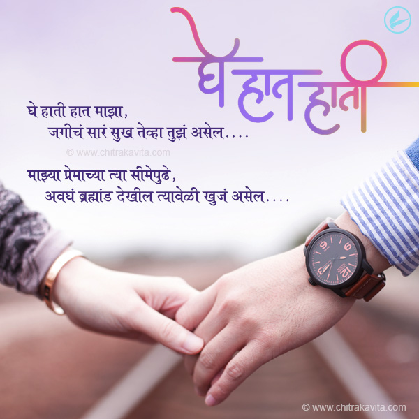 Ghe-Hat-Hati Marathi Love Greeting Card