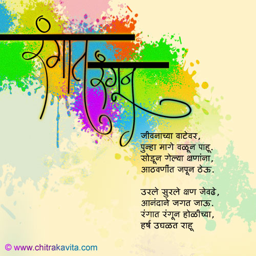 Holi-Greeting Marathi Holi Greeting Card