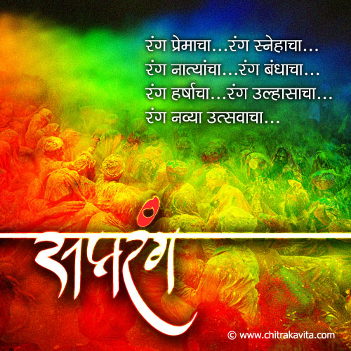 Saptrang Marathi Holi Greeting Card
