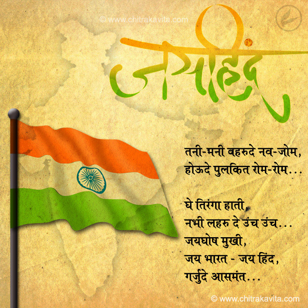 Jai-Hind Marathi Independantday Greeting Card