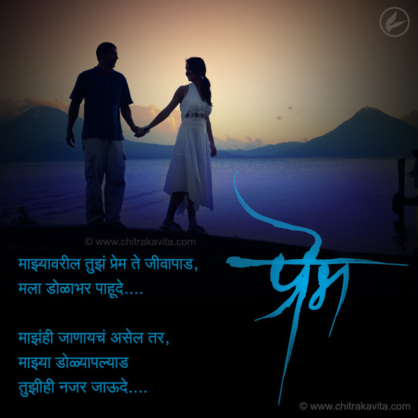 Jeevapad Marathi Love Greeting Card