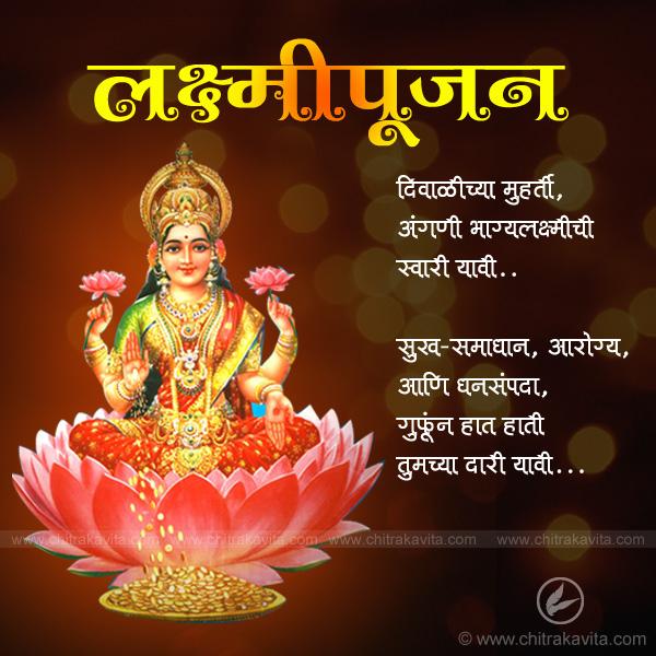 Marathi Kavita - Lakshmipujan, Marathi Poems, Marathi Chitrakavita