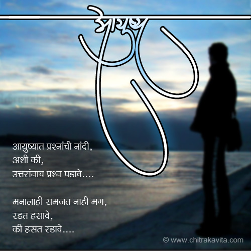 Life Marathi Life Greeting Card