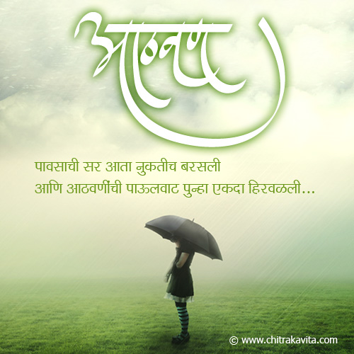 Aathvan-Pavsatil Marathi Rain Greeting Card