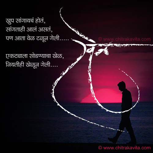 Khel Marathi Sad Greeting Card