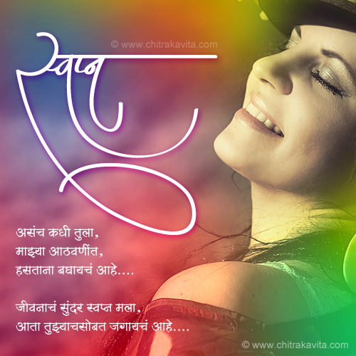 Svapn Marathi Love Greeting Card