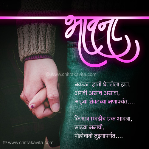 Bhavana Marathi Love Greeting Card