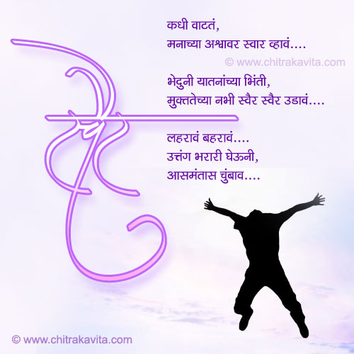 Bharari Marathi Inspirational Greeting Card