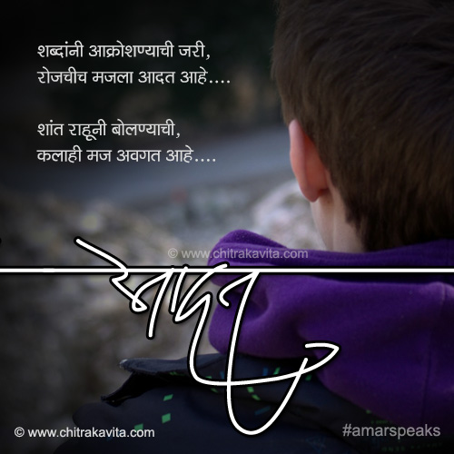Aadat Marathi Memories Greeting Card