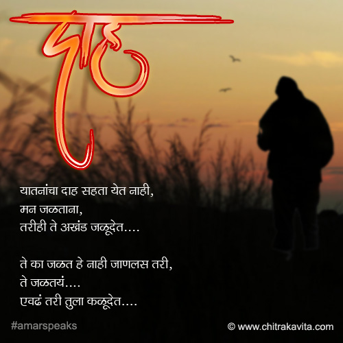 Daah Marathi Sad Greeting Card