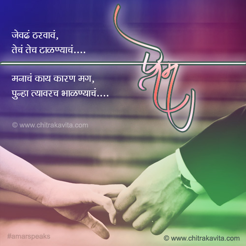Karan Marathi Love Greeting Card