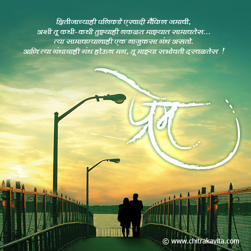 Tu-Majhyat Marathi Love Greeting Card