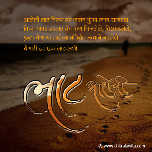 Aashech-Lat Marathi Love Greeting Card