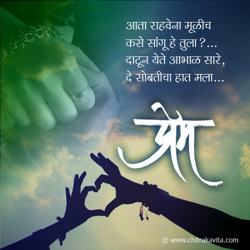 Sobticha-Hat Marathi Love Greeting Card