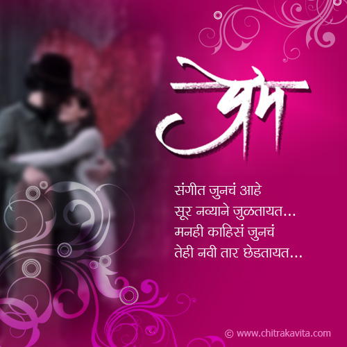 Manachya-Tara Marathi Love Greeting Card
