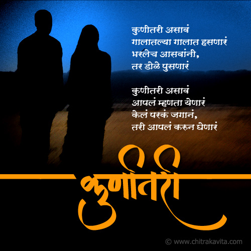 Kunitari Marathi Memories Greeting Card