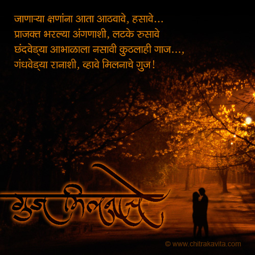 Guj-Milnache Marathi Love Greeting Card