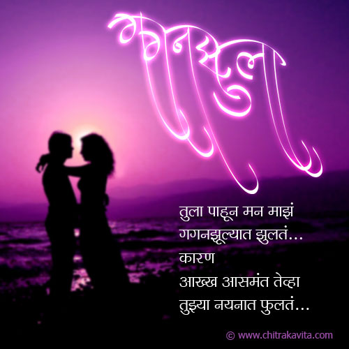 Gaganzula Marathi Love Greeting Card