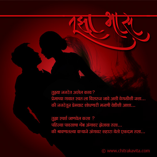 Tujha-Bhas Marathi Love Greeting Card