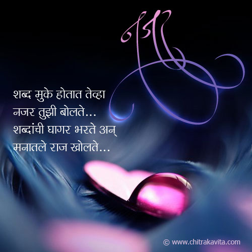 Najar Marathi Love Greeting Card