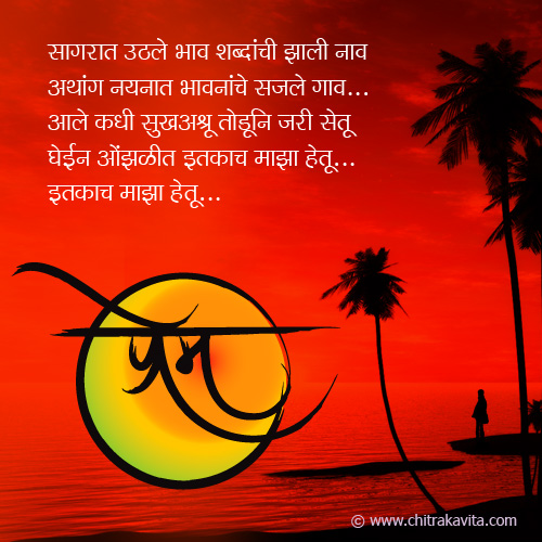 Majha-Hetu Marathi Love Greeting Card