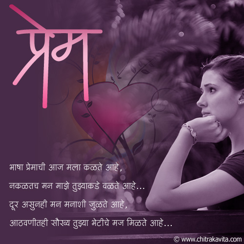 Bhaasha-Premachi Marathi Love Greeting Card